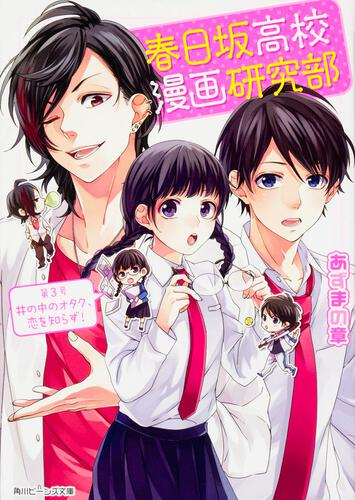 春日坂高校漫画研究部 第3号 井の中のオタク、恋を知らず! 表紙