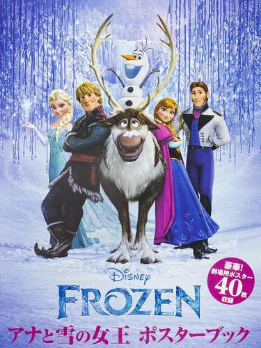 書影:アナと雪の女王 ポスターブック