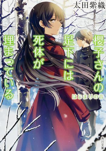 書影:櫻子さんの足下には死体が埋まっている はじまりの音