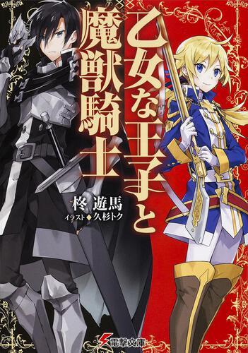 書影:乙女な王子と魔獣騎士