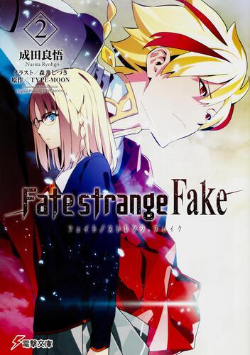 書影:Fate/strange Fake(2)