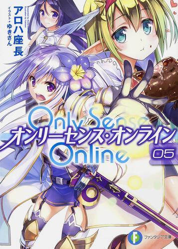 Only Sense Online5 ―オンリーセンス・オンライン―