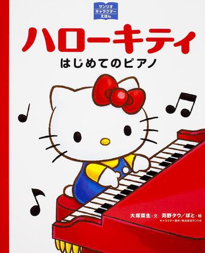 書影:サンリオキャラクターえほん ハローキティ はじめてのピアノ