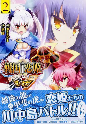 戦国†恋姫〜乙女絢爛☆戦国絵巻〜 ば〜さす!(2)