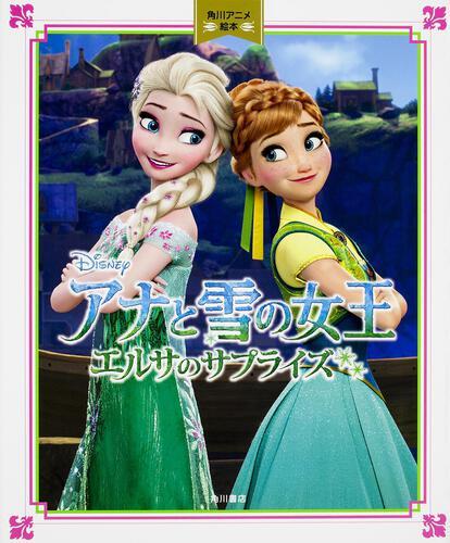 表紙:アナと雪の女王/エルサのサプライズ 角川アニメ絵本
