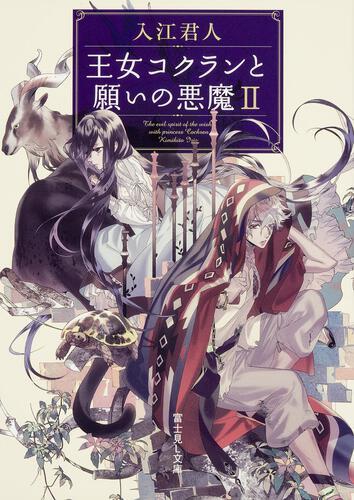 書影:王女コクランと願いの悪魔II