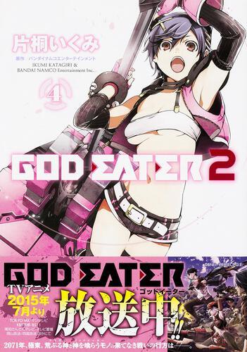 GOD EATER 2(4)
