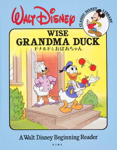 表紙:CLASSIC DISNEY LIBRARY ドナルドとおばあちゃん