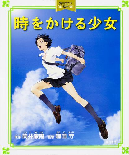 書影:時をかける少女 角川アニメ絵本