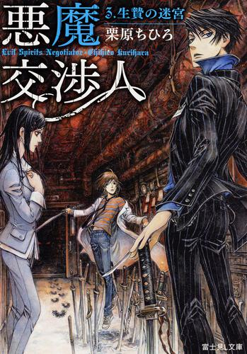 書影:悪魔交渉人 3.生贄の迷宮