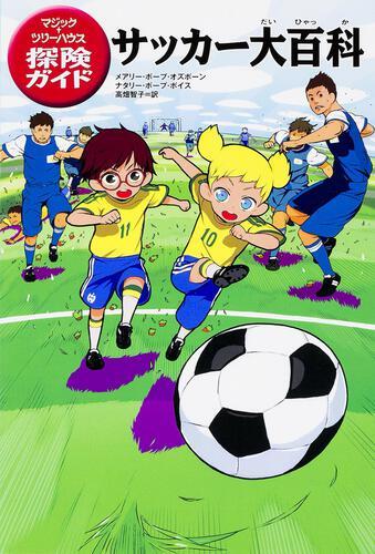 表紙:マジック・ツリーハウス探険ガイド サッカー大百科