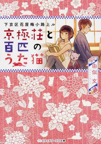 表紙:下京区花屋梅小路上ル 京極荘と百匹のうた猫