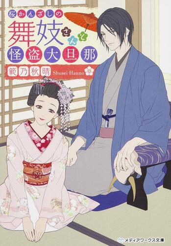 表紙:桜かんざしの舞妓さんと怪盗大旦那