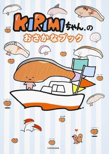 表紙:KIRIMIちゃん.のおさかなブック