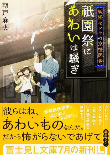 書影:妖怪センセの京怪図巻 祇園祭にあわいは騒ぎ