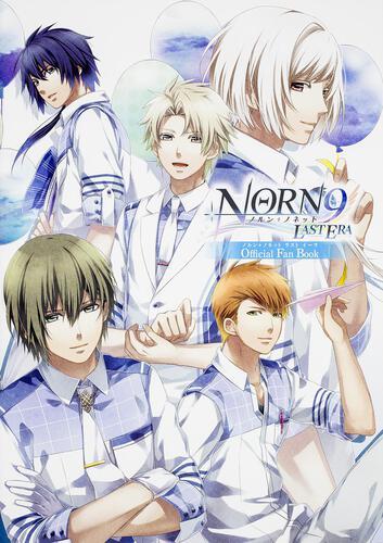 ノルン+ノネット ラストイーラ Official Fan Book