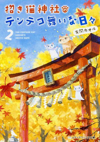 表紙:招き猫神社のテンテコ舞いな日々2