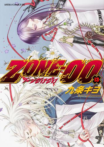 書影:ZONE‐00 第13巻