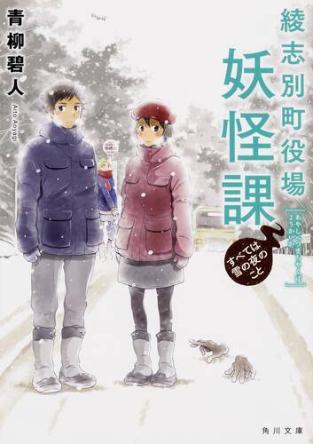 書影:綾志別町役場妖怪課 すべては雪の夜のこと