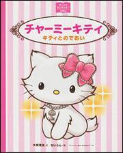 書影:サンリオキャラクターえほん チャーミーキティ キティとのであい