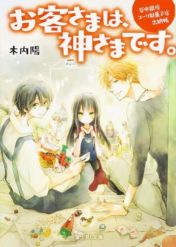 書影:谷中銀座コーリ駄菓子店出納帳 お客さまは、神さまです。