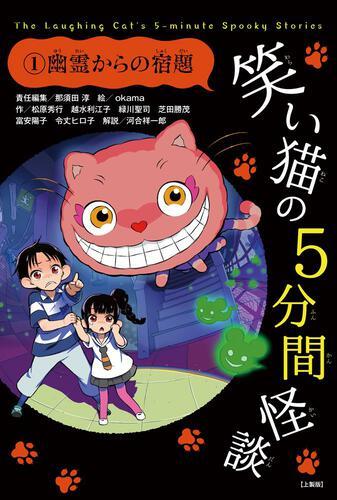 笑い猫の5分間怪談(1) 幽霊からの宿題【上製版】