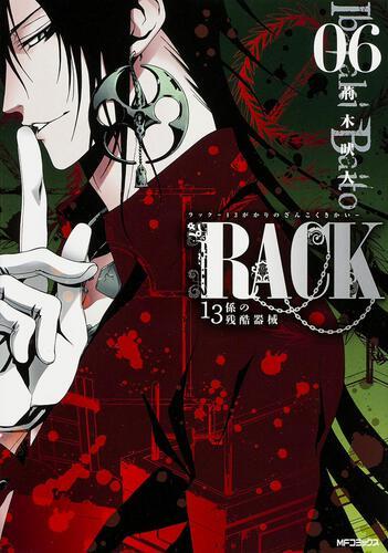 書影:RACK‐13係の残酷器械‐ 6