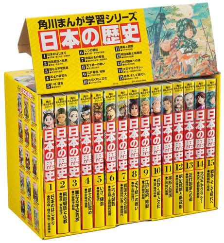 表紙:角川まんが学習シリーズ 日本の歴史 全15巻定番セット