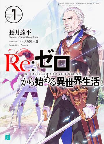 表紙:Re:ゼロから始める異世界生活7