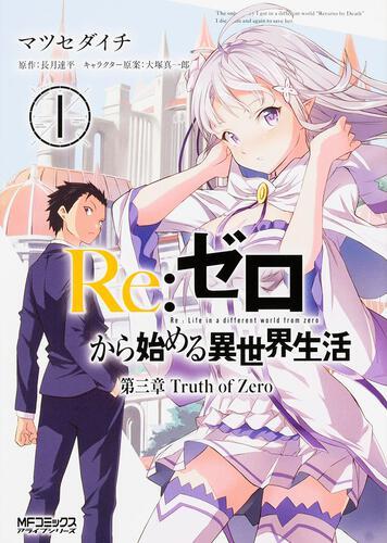 表紙:Re:ゼロから始める異世界生活 第三章 Truth of Zero 1