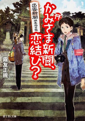 書影:出雲新聞編集局日報 かみさま新聞、恋結び?