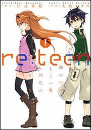 re:teen(1)繭の中でもう一度10代のキミと会う