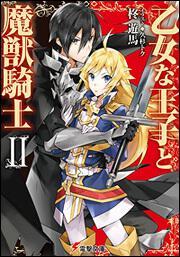 書影:乙女な王子と魔獣騎士II