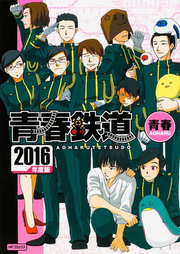 書影:青春鉄道2016年度版