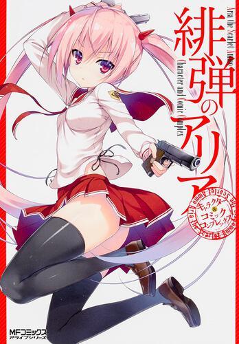 書影:緋弾のアリア キャラクター&コミックコンプレックス