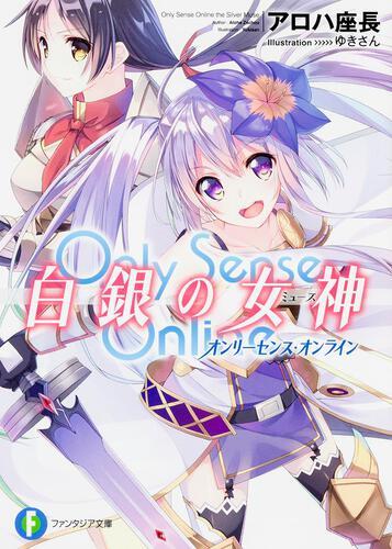書影:Only Sense Online 白銀の女神 -オンリーセンス・オンライン-