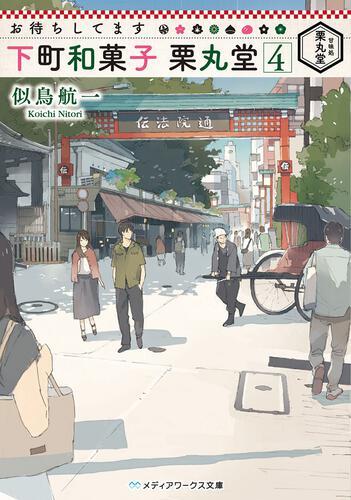 表紙:お待ちしてます 下町和菓子 栗丸堂4