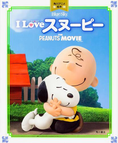 表紙:I LOVE スヌーピー 角川アニメ絵本 THE PEANUTS MOVIE
