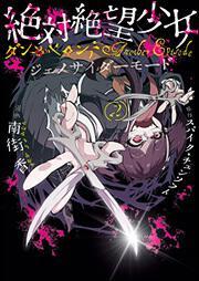 絶対絶望少女 ダンガンロンパ Another Episode ジェノサイダーモード(2)