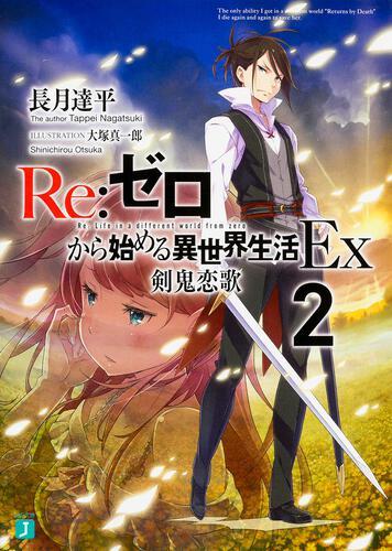 書影:Re:ゼロから始める異世界生活Ex2 剣鬼恋歌
