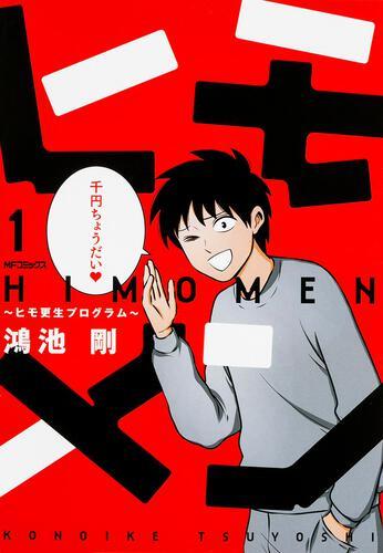 表紙:ヒモメン~ヒモ更生プログラム~ 1
