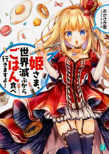 表紙:姫さま、世界滅ぶからごはん食べ行きますよ!
