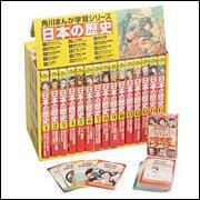 表紙:角川まんが学習シリーズ 日本の歴史 2016特典つき全15巻セット