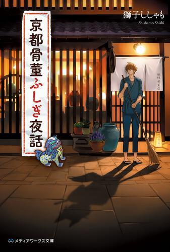 表紙:京都骨董ふしぎ夜話