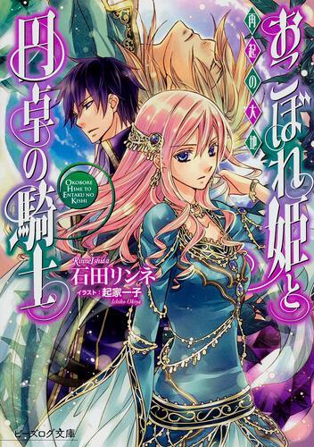 書影:おこぼれ姫と円卓の騎士 再起の大地