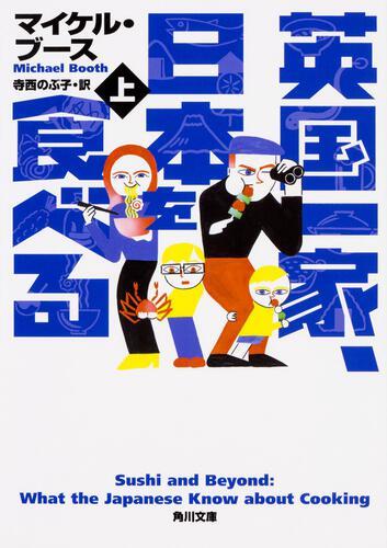 書影:英国一家、日本を食べる 上