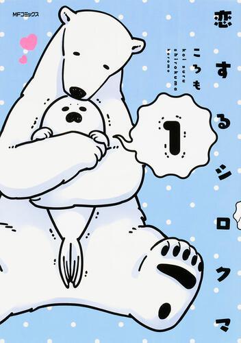 表紙:恋するシロクマ 1