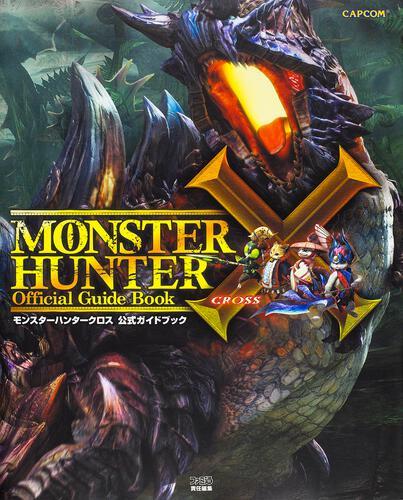 書影:モンスターハンタークロス 公式ガイドブック