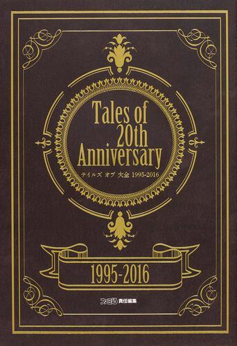 書影:Tales of 20th Anniversary テイルズ オブ 大全 1995-2016