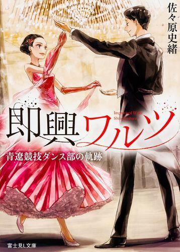 書影:即興ワルツ 青遼競技ダンス部の軌跡